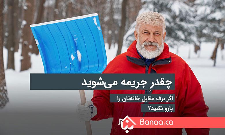 Photo of چقدر جریمه میشوید، اگر برف مقابل خانهتان را پارو نکنید؟