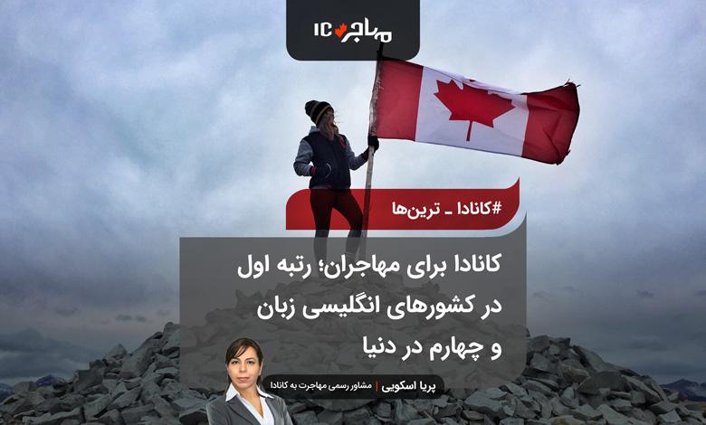 کانادا برای مهاجران؛ رتبه اول در کشورهای انگلیسی زبان و چهارم در دنیا