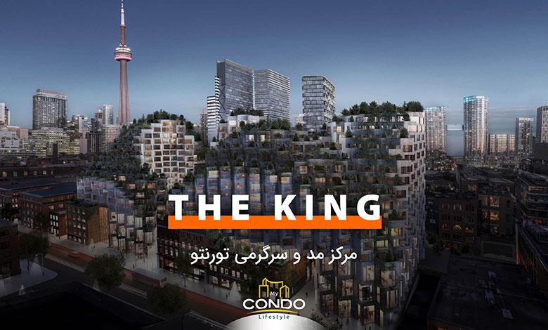 The King؛ مرکز مد و سرگرمی تورنتو