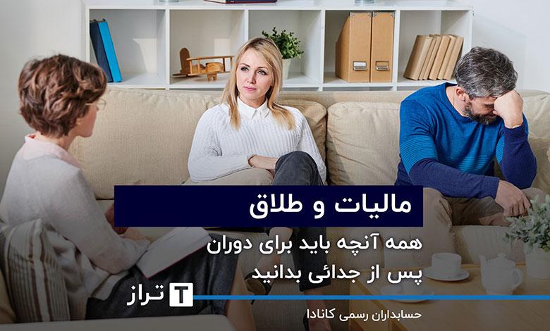 Photo of مالیات و طلاق؛ همه آنچه باید برای دوران پس از جدائی بدانید