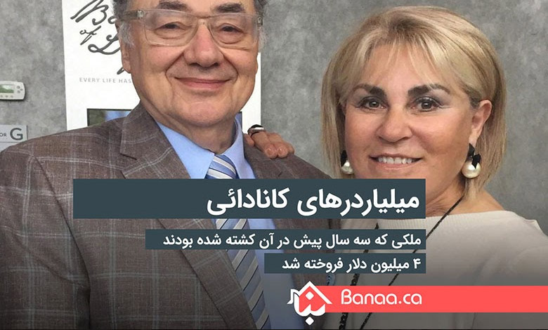 Photo of ملکی که ۳ سال پیش میلیاردرهای کانادائی در آن کشته شده بودند ۴ میلیون دلار فروخته شد