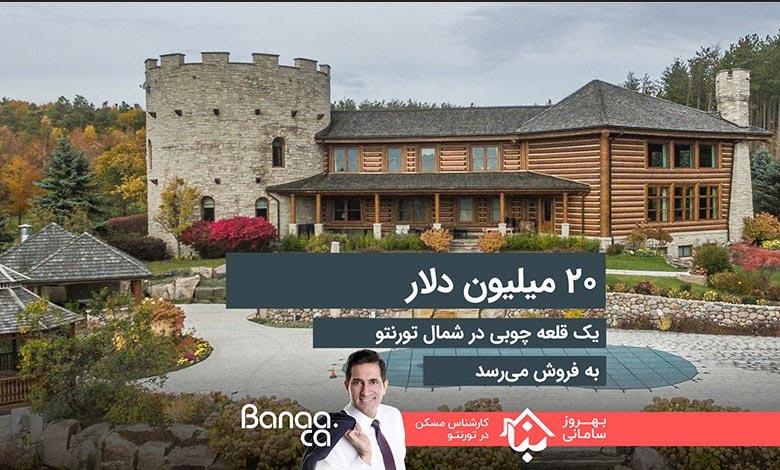 یک قلعه چوبی ۲۰ میلیون دلاری در شمال تورنتو به فروش میرسد