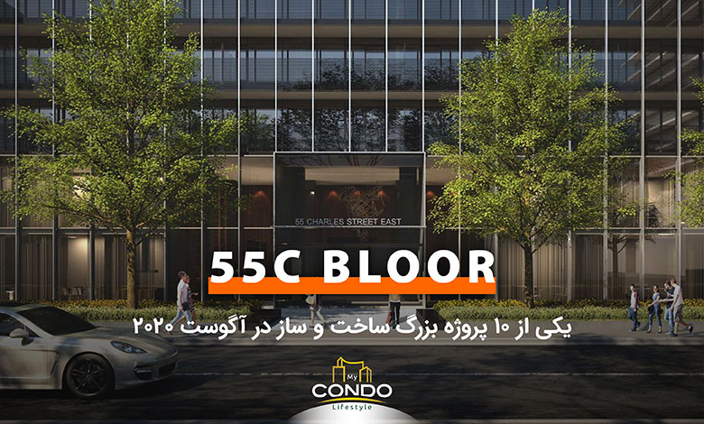 55C Bloor؛ یکی از ۱۰ پروژه بزرگ ساخت و ساز در آگوست ۲۰۲۰