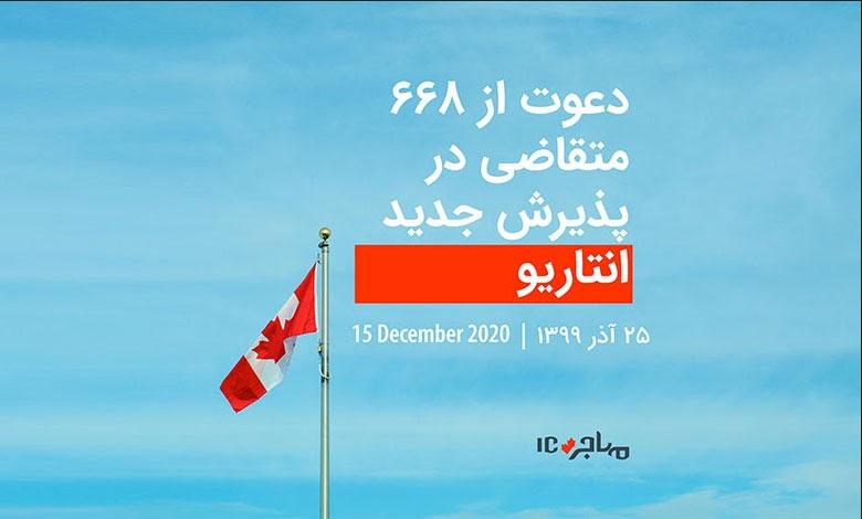 صدور ۶۶۸ دعوتنامه برای متقاضیان مهاجرت به انتاریو - ۱۵ دسامبر ۲۰۲۰