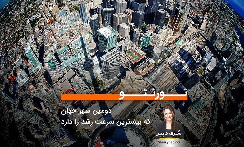 Photo of تورنتو دومین شهر جهان که بیشترین سرعت رشد را در سال ۲۰۲۰ داشته است