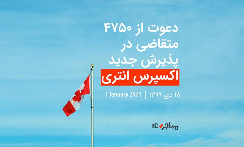 کانادا در قرعهکشی اکسپرس انتری برای ۴۷۵۰ نفر دعوتنامه صادر کرد - ۷ ژانویه ۲۰۲۱