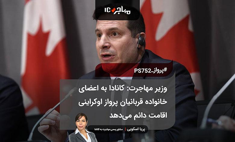 وزیر مهاجرت: کانادا به اعضای خانواده قربانیان پرواز اوکراینی اقامت دائم میدهد