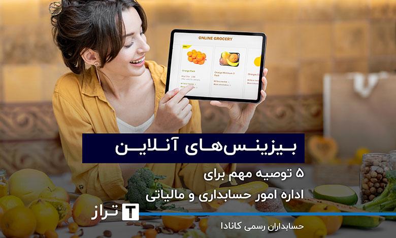 بیزینسهای آنلاین؛ ۵ توصیه مهم برای اداره امور حسابداری و مالیاتی