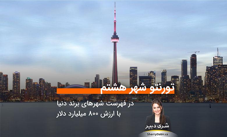 تورنتو؛ رتبه هشتم در فهرست شهرهای برند دنیا با ارزش ۸۰۰ میلیارد دلار