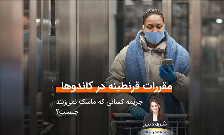 مقررات قرنطینه در کاندوها؛ جریمه کسانی که ماسک نمیزنند چیست؟