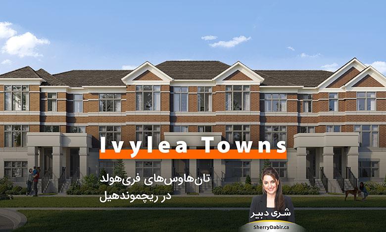Ivylea Towns؛ تاونهاوسهای فریهولد در ریچموندهیل، منطقه مورد علاقه ایرانیان