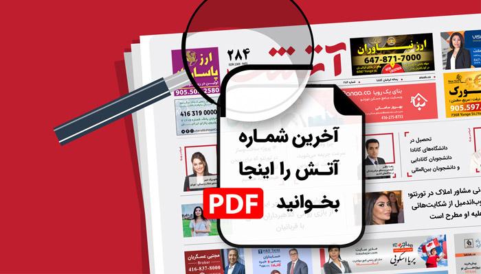 آتش ۲۸۴؛ روایت مهاجر ایرانی از یک کلاهبرداری تلفنی