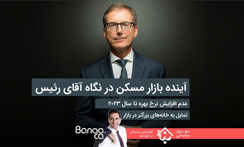 آینده بازار مسکن در نگاه آقای رئیس؛ عدم افزایش نرخ بهره تا سال ۲۰۲۳ و تمایل به خانههای بزرگتر در بازار