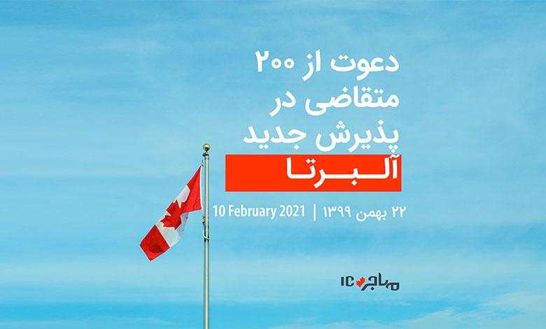پذیرش ۲۰۰ متقاضی مهاجرت در قرعهکشی استان آلبرتا – ۱۰ فوریه ۲۰۲۱