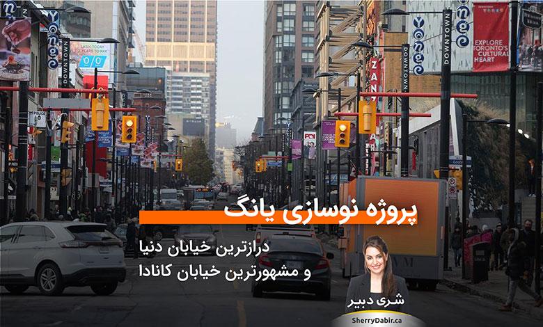 پروژه نوسازی یانگ؛ درازترین خیابان دنیا و مشهورترین خیابان کانادا