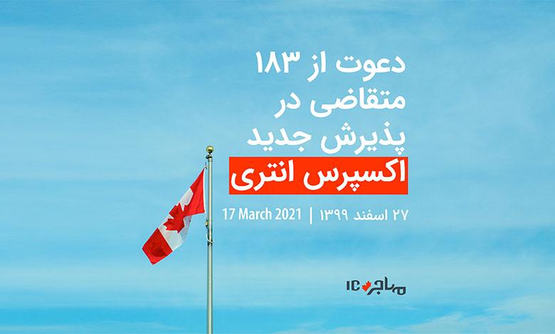 دعوت از ۱۸۳ متقاضی مهاجرت به کانادا در قرعهکشی اکسپرس انتری فدرال - ۱۷ مارچ ۲۰۲۱