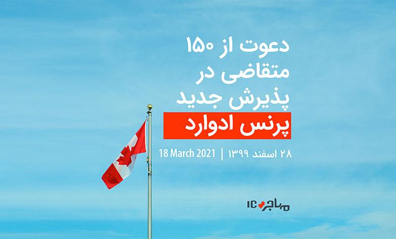 پرنس ادوارد برای ۱۵۰ متقاضی مهاجرت دعوتنامه صادر کرد - ۱۸ مارچ ۲۰۲۱