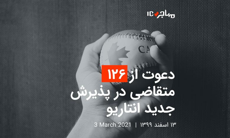 دعوت از ۱۲۶ داوطلب در دومین قرعهکشی انتاریو ظرف دو روز – ۳ مارچ ۲۰۲۱