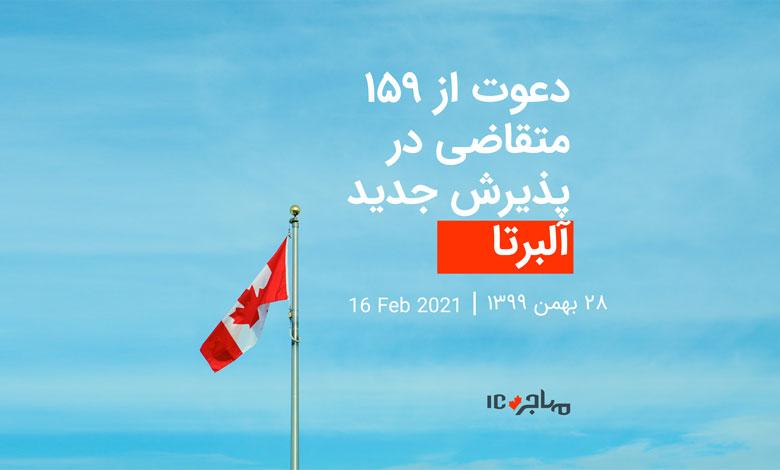 دعوت از ۱۵۹ داوطلب در قرعهکشی استان آلبرتا – ۱۶ فوریه ۲۰۲۱