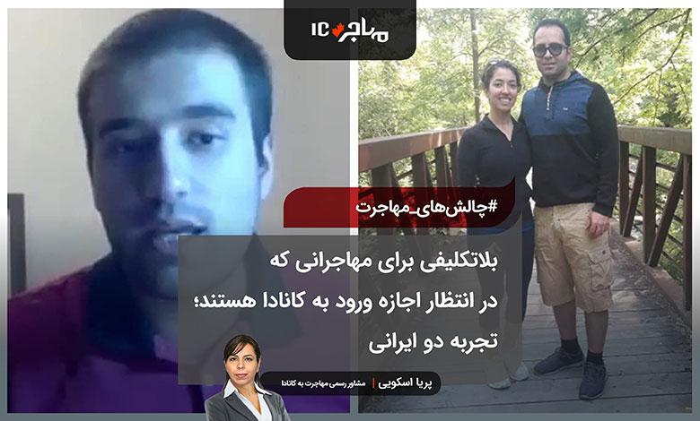 بلاتکلیفی برای مهاجرانی که در انتظار اجازه ورود به کانادا هستند؛ تجربه دو ایرانی