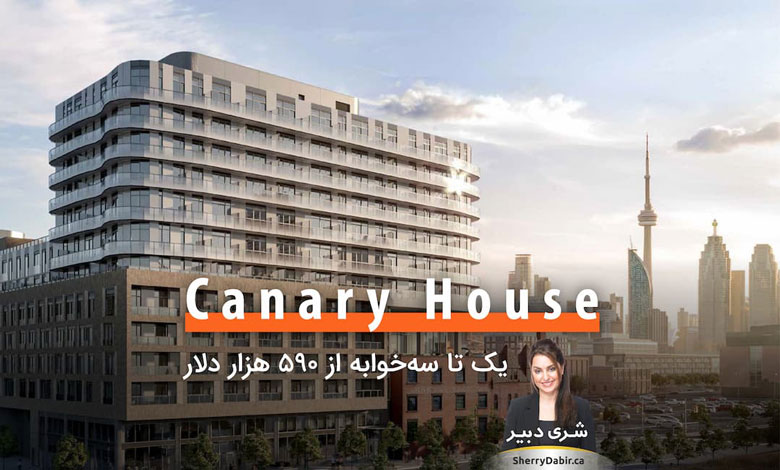 Canary House؛ یک تا سهخوابه از ۵۹۰ هزار دلار و مناسب برای سرمایهگذاری یا زندگی مرفه در قلب تورنتو