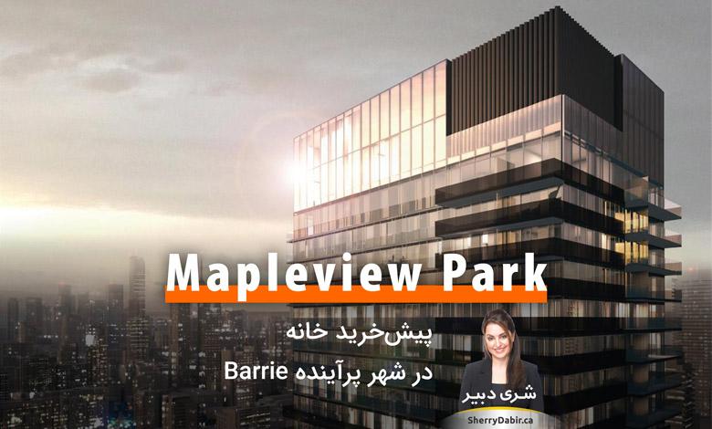 Mapleview Park؛ پیشخرید خانه در شهر پرآینده Barrie در شمال تورنتو