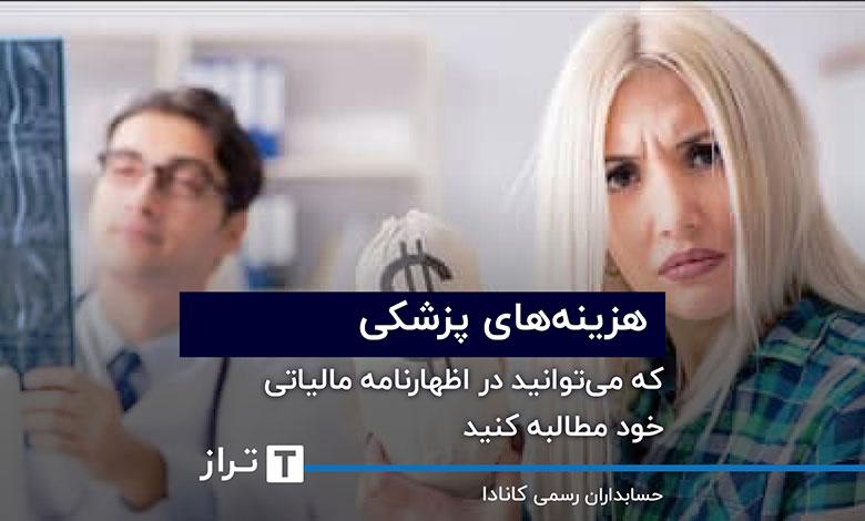 هزینههای پزشکی که میتوانید در اظهارنامه مالیاتی خود مطالبه کنید