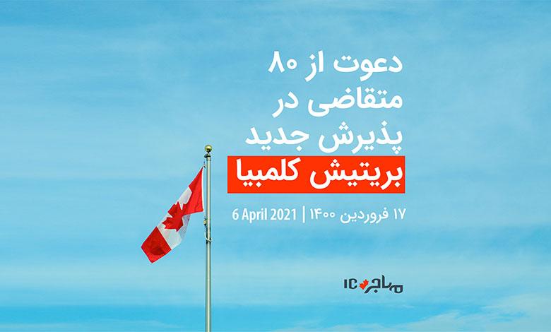 بریتیش کلمبیا برای ۸۰ متقاضی مهاجرت به کانادا دعوتنامه صادر کرد - ۶ اپریل ۲۰۲۱