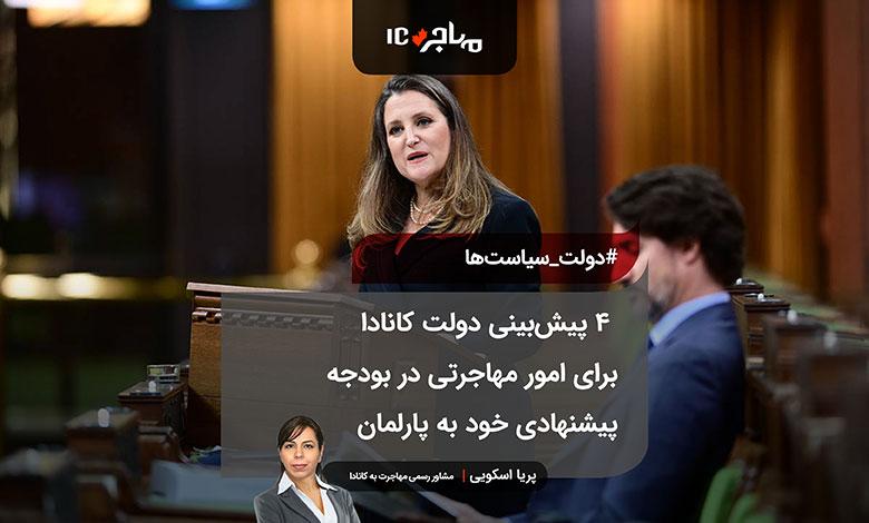 ۴ پیشبینی دولت کانادا برای امور مهاجرتی در بودجه پیشنهادی خود به پارلمان