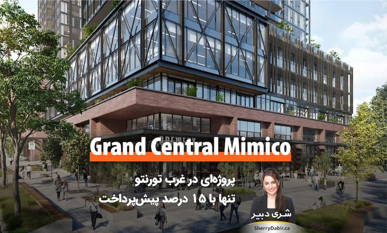 پروژه Grand Central Mimico Condos در غرب تورنتو تنها با ۱۵درصد پیشپرداخت