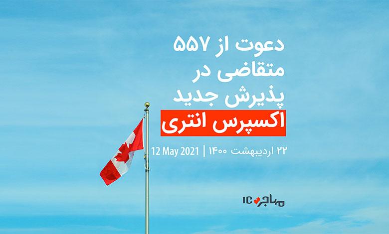 قرعهکشی تازه اکسپرس انتری برای دعوت از ۵۵۷ متقاضی مهاجرت به کانادا - ۱۲ می ۲۰۲۱