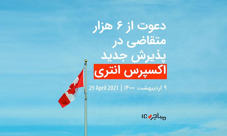 قرعهکشی تازه اکسپرس انتری برای دعوت از ۶ هزار متقاضی مهاجرت از داخل خاک کانادا - ۲۹ اپریل ۲۰۲۱