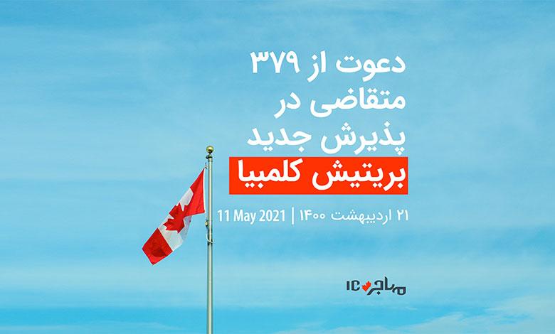 قرعهکشی تازه بریتیش کلمبیا برای دعوت از ۳۷۹ متقاضی مهاجرت به کانادا - ۱۱ می ۲۰۲۱