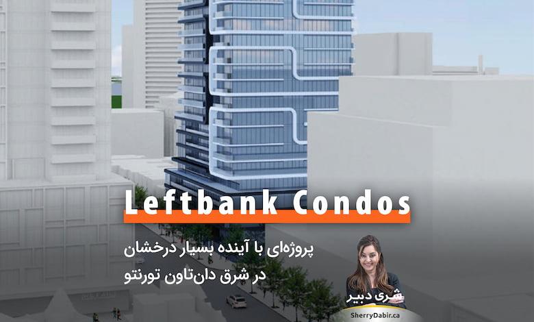 Leftbank Condos؛ پروژهای با آینده بسیار درخشان در شرق دانتاون تورنتو