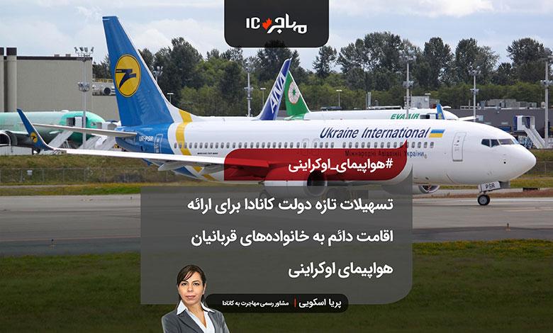 تسهیلات تازه دولت کانادا برای ارائه اقامت دائم به خانوادههای قربانیان هواپیمای اوکراینی