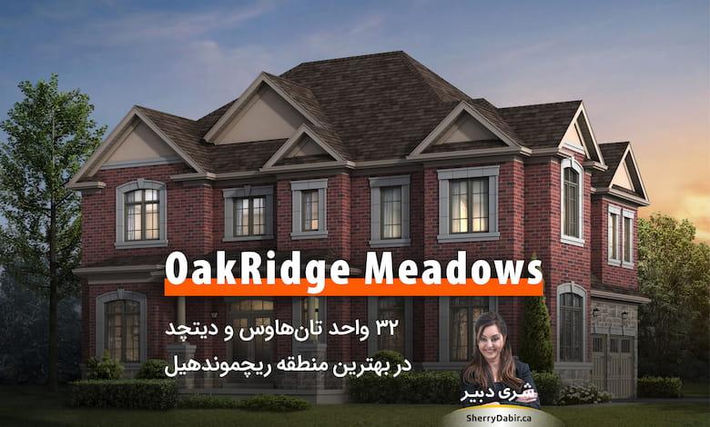 OakRidge Meadows؛ ۳۲ واحد تانهاوس و دیتچد در بهترین منطقه ریچموندهیل