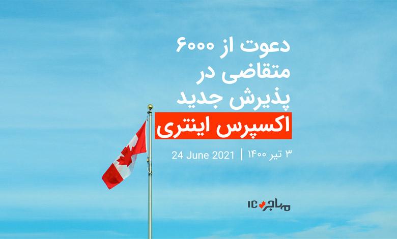 قرعهکشی تازه اکسپرس انتری برای دعوت از ۶۰۰۰ متقاضی مهاجرت به کانادا با حداقل امتیاز ۳۵۷ - ۲۴ جون ۲۰۲۱
