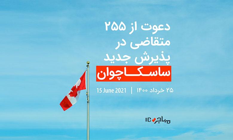 قرعهکشی تازه ساسکاچوان برای دعوت از ۲۵۵ متقاضی مهاجرت به کانادا - ۱۵ جون ۲۰۲۱