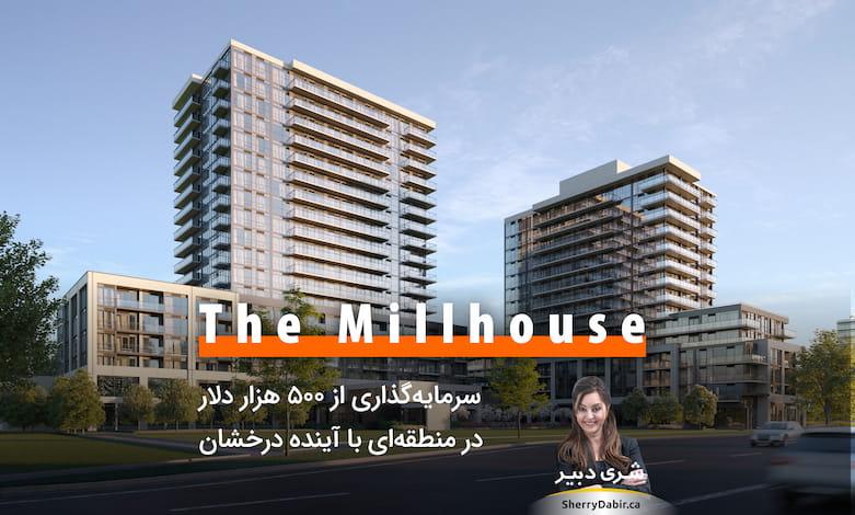 پروژه The Millhouse Condominiums؛ سرمایهگذاری در منطقهای که در ۱۰ سال گذشته بیشترین رشد را در کانادا داشته است