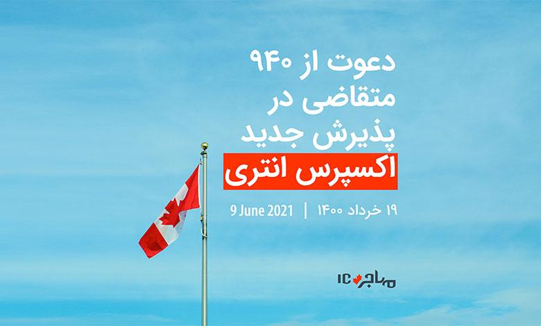 قرعهکشی اکسپرس انتری برای دعوت از ۹۴۰ متقاضی استانی مهاجرت به کانادا - ۹ جون ۲۰۲۱
