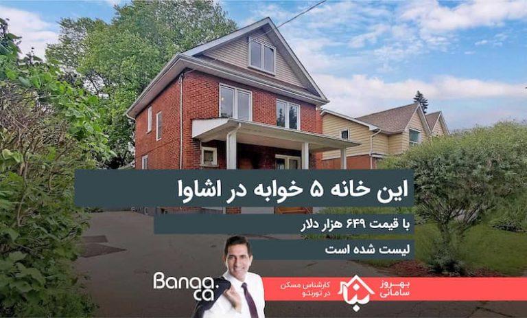 اگر از خریدن خانه در تورنتوی بزرگ ناامید شدهاید، این خانه ۵ خوابه در اشاوا با قیمت ۶۴۹ هزار دلار لیست شده است