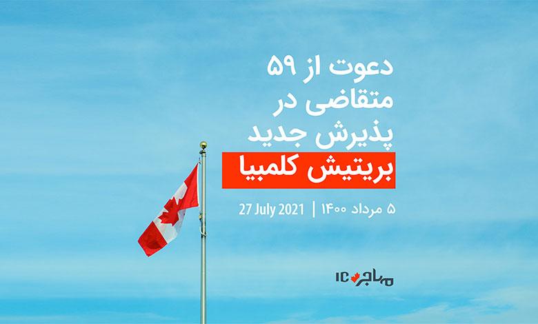 قرعهکشی تازه بریتیش کلمبیا برای دعوت از ۵۹ متقاضی مهاجرت به کانادا – ۲۷ جولای ۲۰۲۱