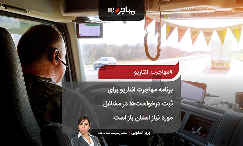 برنامه مهاجرت انتاریو برای ثبت درخواستها در مشاغل مورد نیاز استان باز است