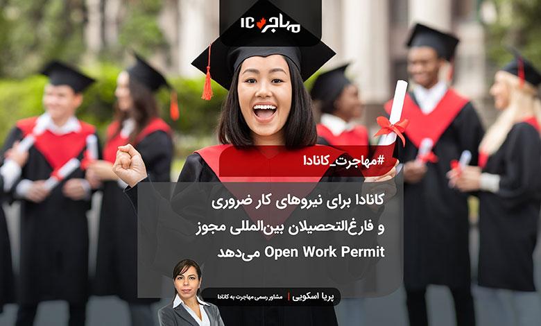 کانادا برای نیروهای کار ضروری و فارغالتحصیلان بینالمللی مجوز Open Work Permit میدهد