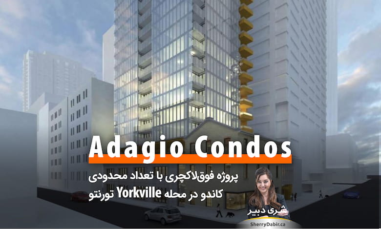 Adagio Condos؛ پروژه فوقلاکچری با تعداد محدودی کاندو در محله سرشناس دانتاون تورنتو