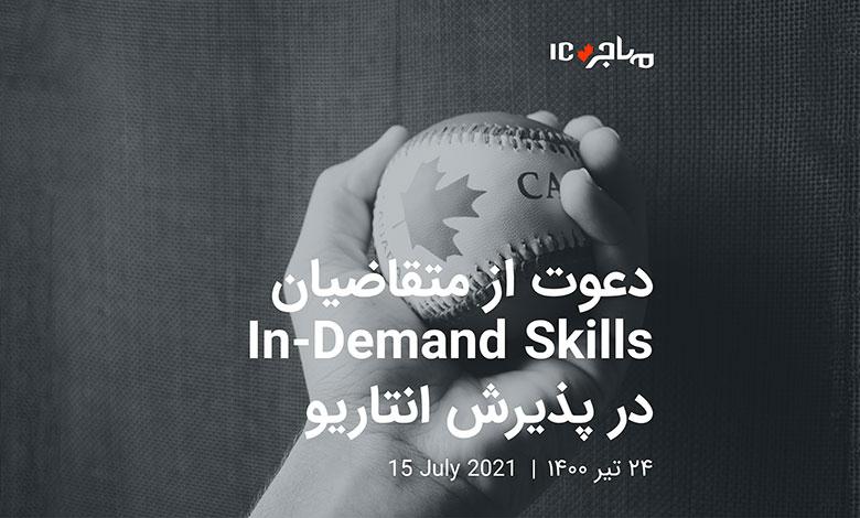 نخستین قرعهکشی استریم In-Demand Skills انتاریو تحت سیستم جدید پذیرش – ۱۵ جولای ۲۰۲۱