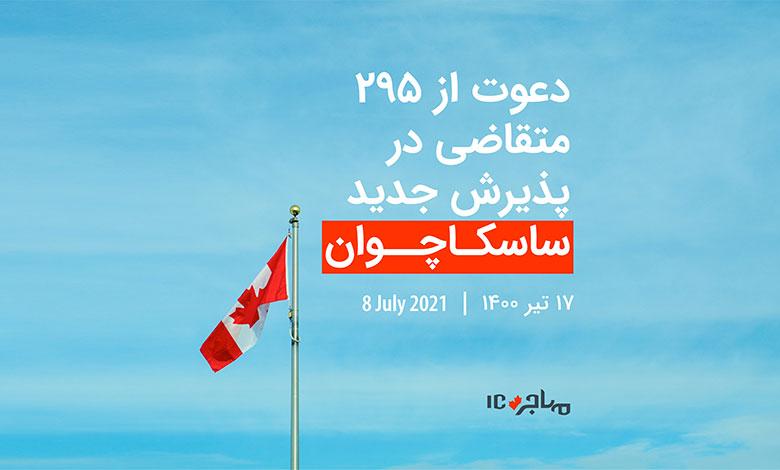 قرعهکشی تازه ساسکاچوان برای دعوت از ۲۹۵ متقاضی مهاجرت به کانادا – ۸ جولای ۲۰۲۱