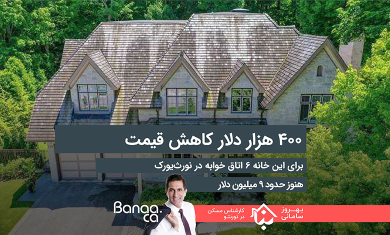 قیمت این خانه در نورثیورک ۴۰۰ هزار دلار کاهش یافته، ولی هنوز در حدود ۹ میلیون دلار است