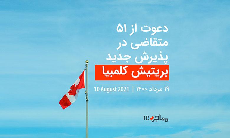 قرعهکشی تازه بریتیش کلمبیا برای دعوت از ۵۱ متقاضی مهاجرت به کانادا - ۱۰ آگوست ۲۰۲۱