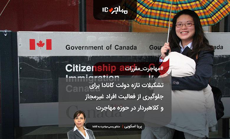 تشکیلات تازه دولت کانادا برای جلوگیری از فعالیت افراد غیرمجاز و کلاهبردار در حوزه مهاجرت